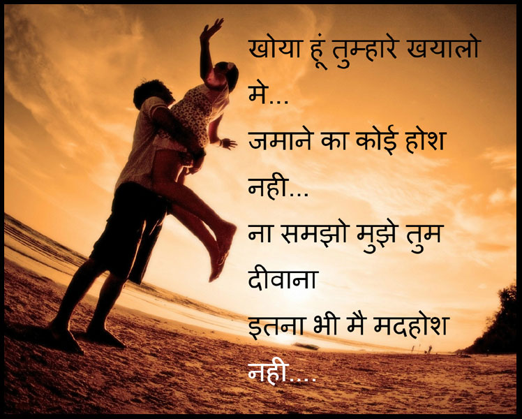 50 top new romantic shayari in hindi 2018