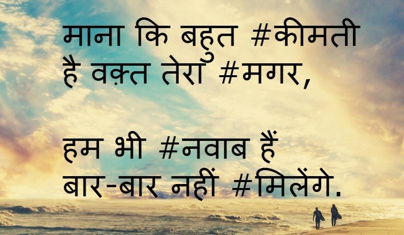 hindi-whatsapp-status- shayari