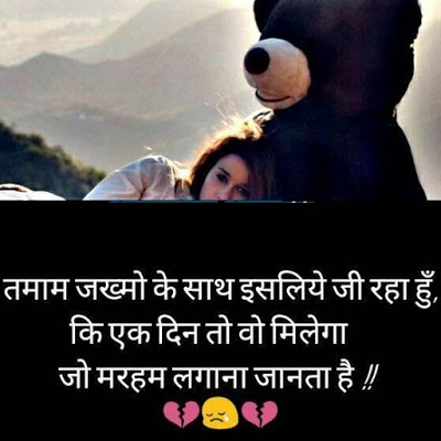 romaitc hindi shayari whatsapp share